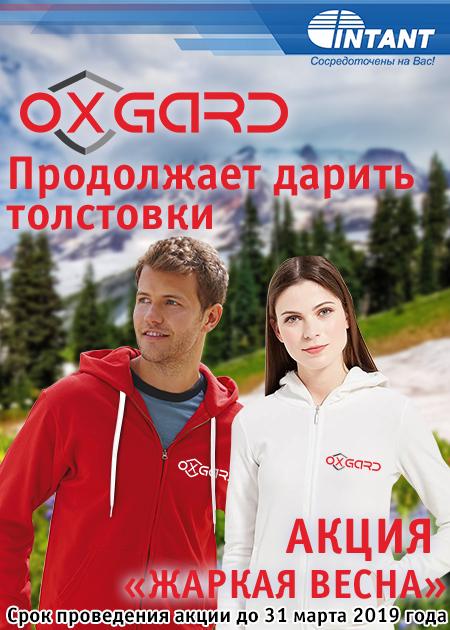 Oxgard дарит толстовки