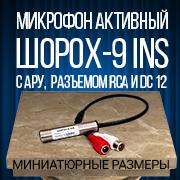 Микрофон ШОРОХ-9 INS С АРУ, питание 12В, Россия
