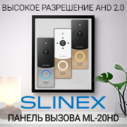 Slinex ML-20HD AHD панель вызова 2 MP/960ТВЛ