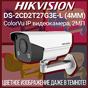 Hikvision DS-2CD2T27G3E-L (4мм) ColorVu IP видеокамера
