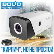 """Кирпич, """"но не простой"""" Bolid VCI-320"""