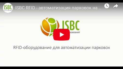 ISBC RFID - автоматизация парковок на RFID-оборудовании дальнего действия