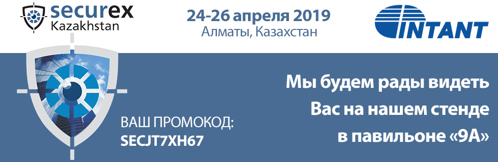 Securex Kazakhstan 2019