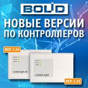 """Новые версии контроллеров """"С2000-КДЛ"""" И """"С2000-КДЛ-2И"""""""