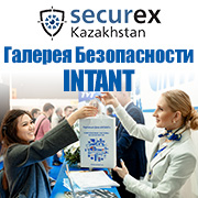 Галерея безопасности Intant
