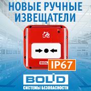 ИПР 513-3М IP67 Извещатель пожарный ручной