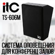 ITC TS-606M Система оповещения для конференц залов