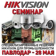 Семинар Hikvision в городе Павлодар
