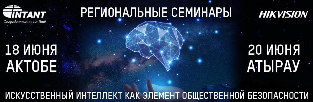 Региональные семинары Hikvision 2019 в г. Атырау и г. Актобе