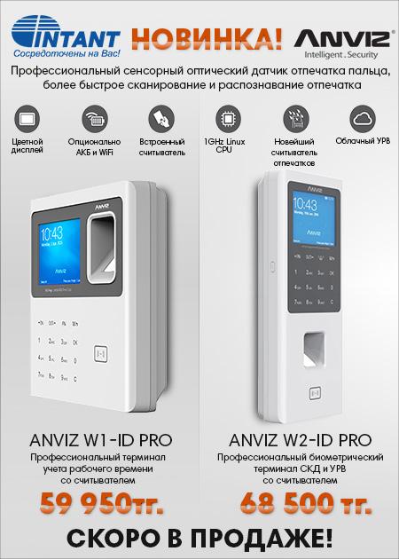 Новинка! Anviz W1-ID Pro и Anviz W2-ID Pro