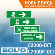Новые виды знаков безопасности С2000-ОСТ и С2000Р-ОСТ