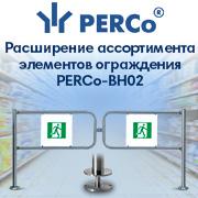Расширение ассортимента элементов ограждения PERCo-BH02
