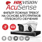 Hikvision - AcuSense. Новые возможности для малого и среднего бизнеса