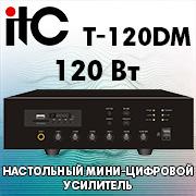 ITC T-120DM Настольный мини-цифровой усилитель