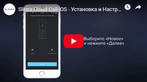 Slinex Cloud Call iOS - Установка и Настройка