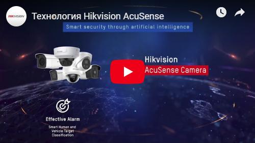 Технология Hikvision AcuSense